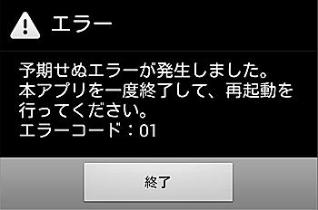 Screenshot_2013-01-06-00-19-29