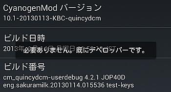 Screenshot_2013-01-15-09-25-24
