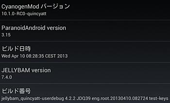 Screenshot_2013-04-11-17-07-00