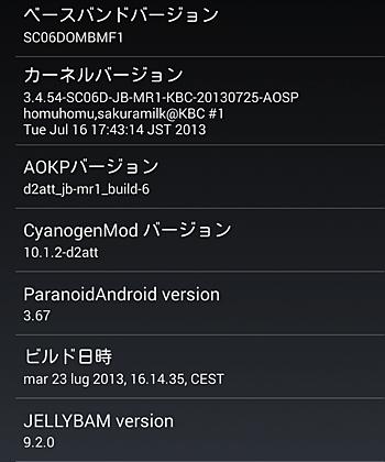 Screenshot_2013-07-26-01-38-08