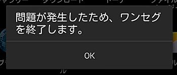 Screenshot_2013-08-14-23-06-04