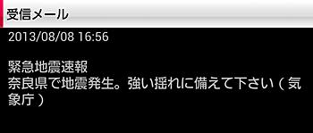 device-2013-08-08-175146