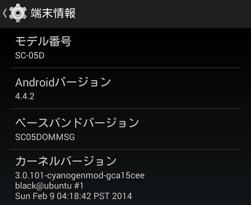 Screenshot_2014-02-16-22-55-10