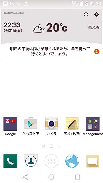 Screenshot_2015-06-21-22-33-42